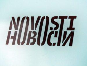 Ilustracija - Novosti